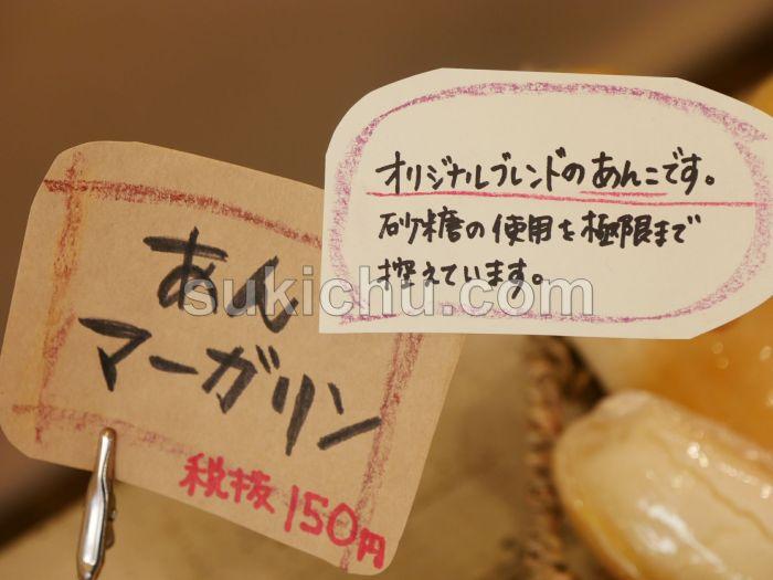 コッペパン専門店おぬぱん水戸店