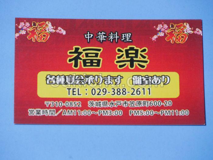 中華料理福楽水戸ショップカード