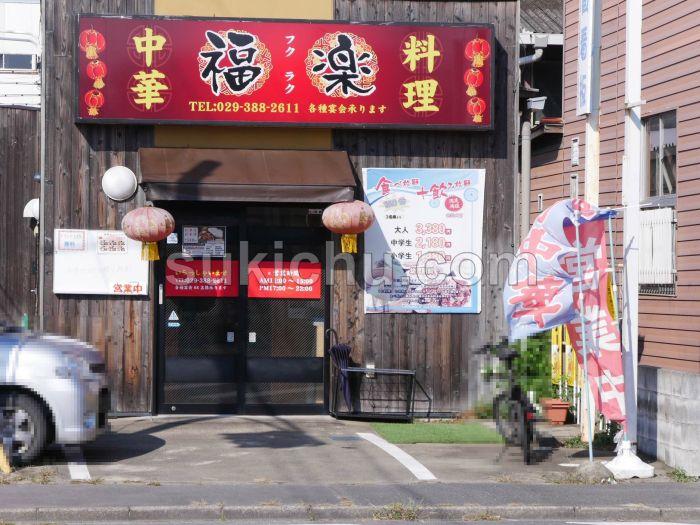 中華料理福楽水戸建物入口