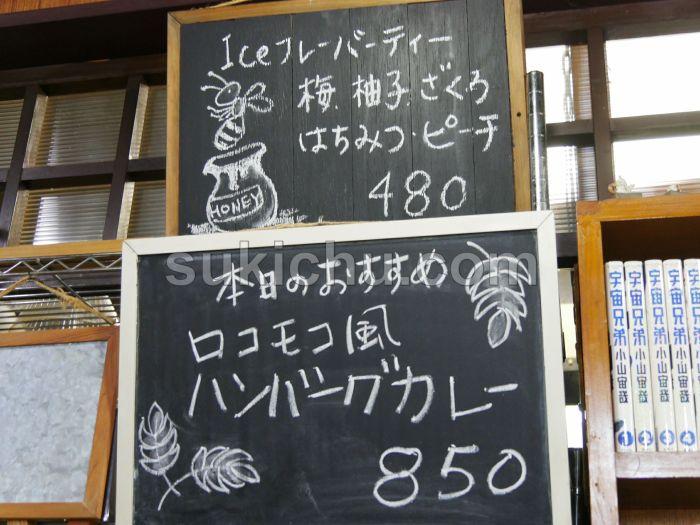 漫画喫茶ミトミ水戸メニュー表