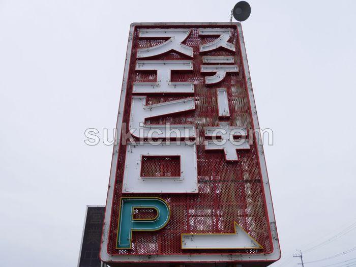 銀座スエヒロ水戸店看板