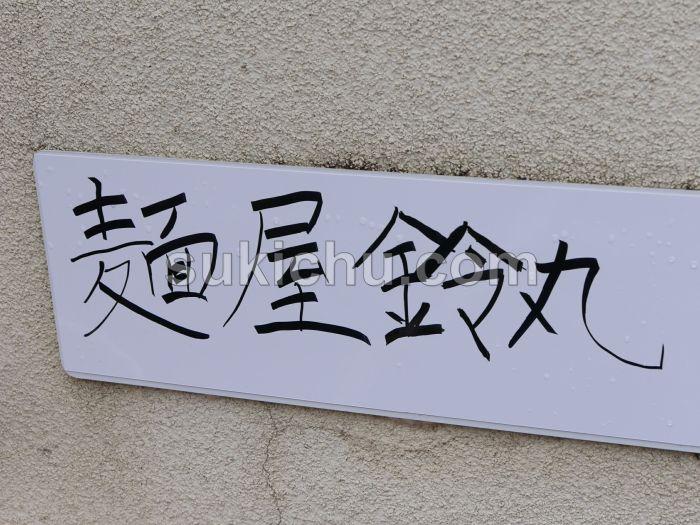麺屋鈴丸水戸駐車場