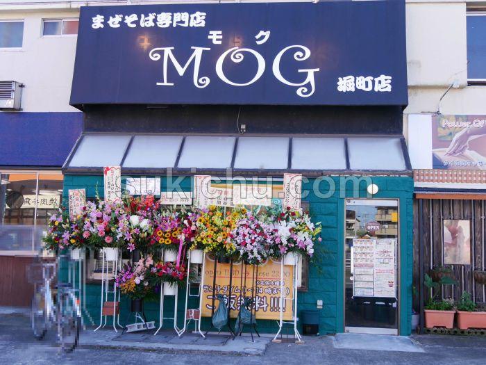 まぜそば専門店モグ水戸建物入口