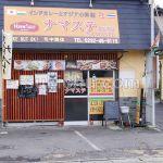 インドカレーとアジア料理の店ナマステ水戸店建物入口