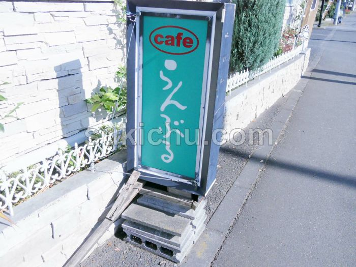 カフェらんぶる水戸看板