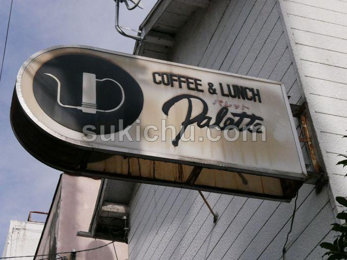 喫茶パレット水戸看板