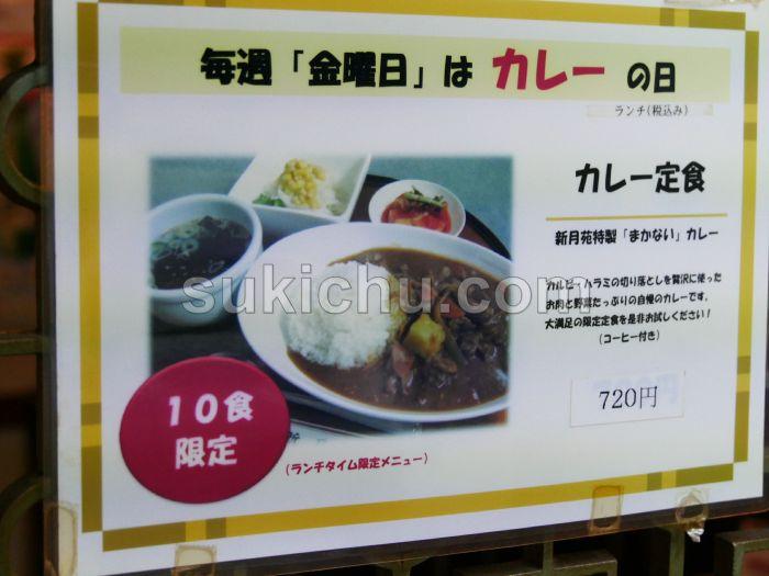 焼肉冷麺新月苑水戸メニュー表