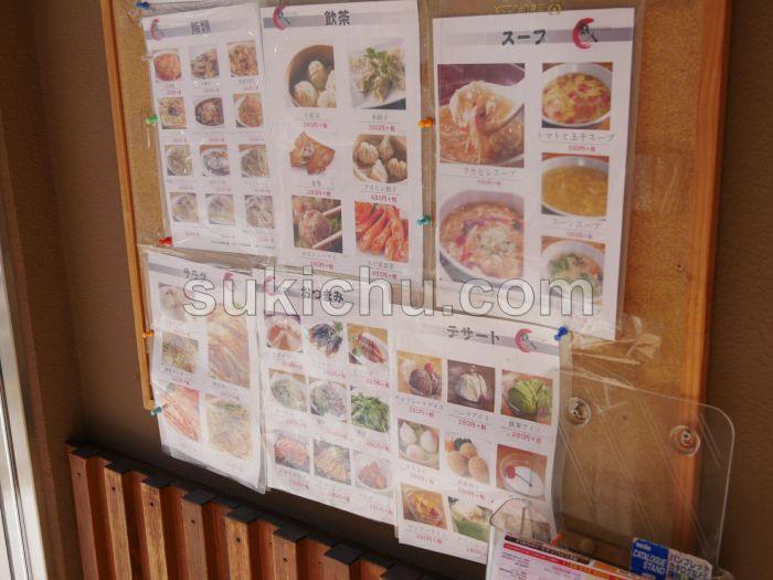 中国料理の鉄人水戸中央ビル店メニュー表
