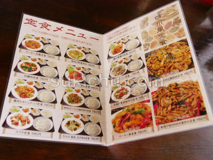 中国料理四季香水戸メニュー表