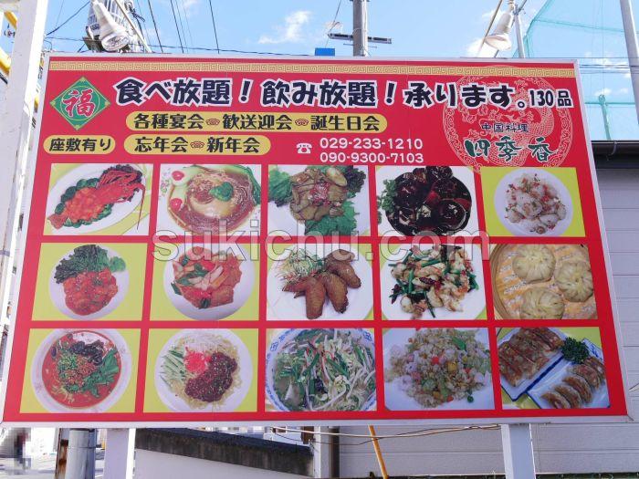 中国料理四季香水戸看板