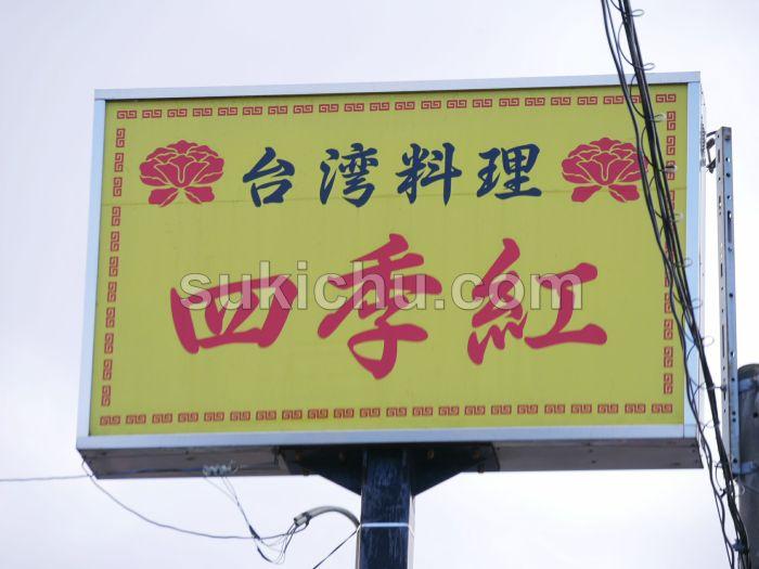 台湾料理四季紅水戸店看板