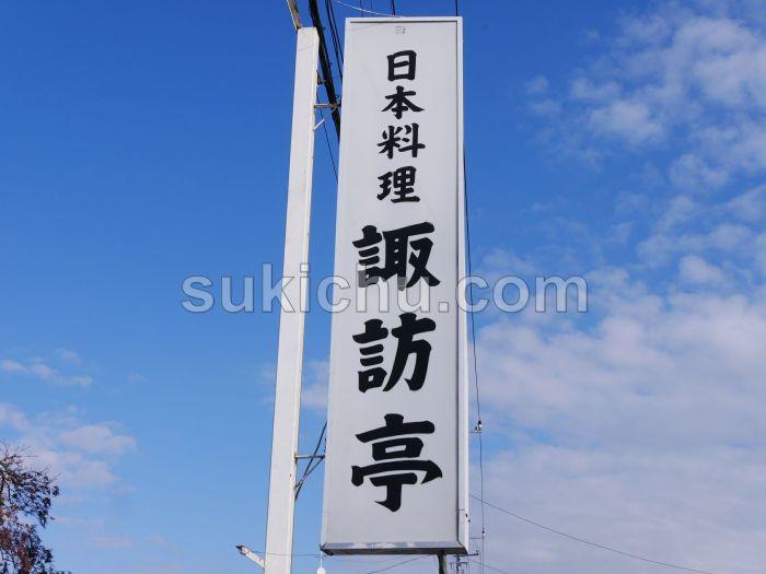 日本料理諏訪亭水戸看板