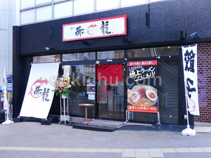 麺や赤龍水戸入口