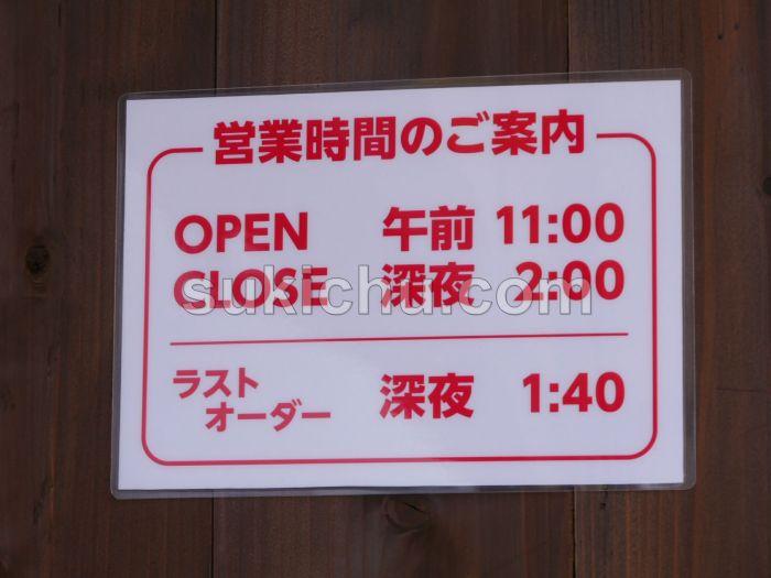 焼肉レストラン安楽亭水戸千波町店入口