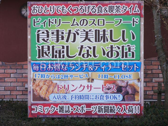 BeDream笠原店水戸看板