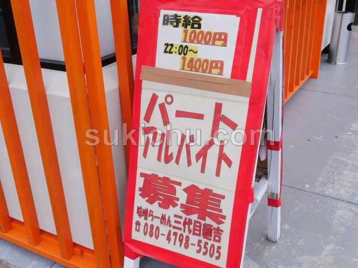 味噌らーめん三代目麺吉水戸求人募集