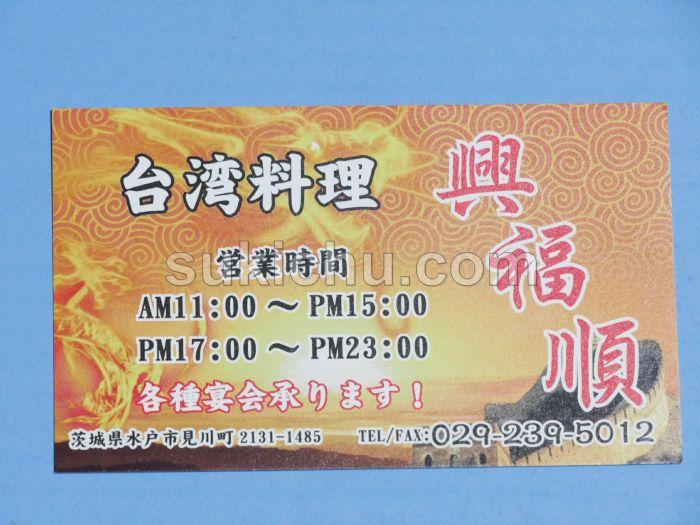 台湾料理興福順水戸ショップカード