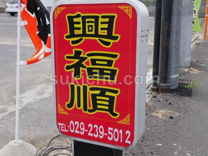 台湾料理興福順水戸看板