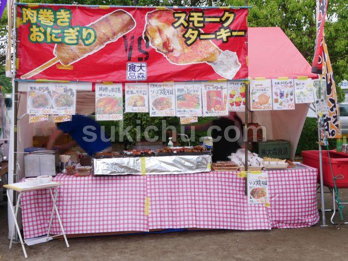 肉メシバトル2018in水戸大森食品