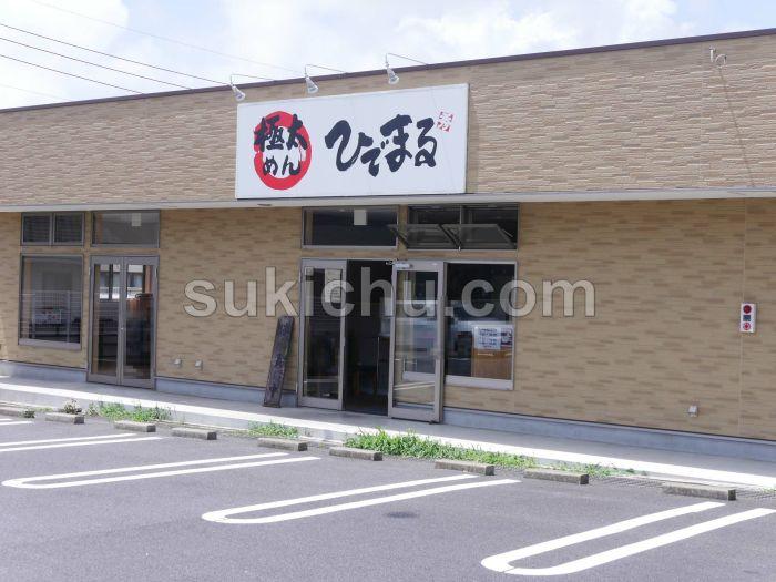 極太めんひでまる千波店水戸建物入口