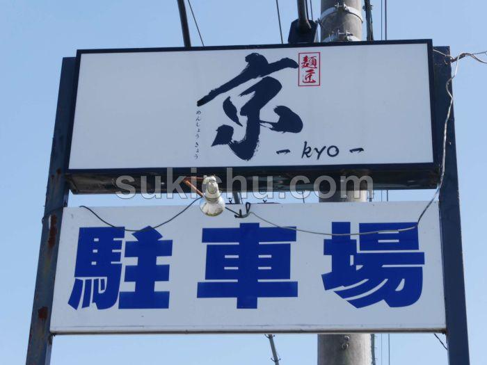 麺匠京那珂市看板
