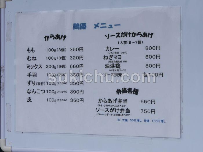 鶏優水戸店メニュー表