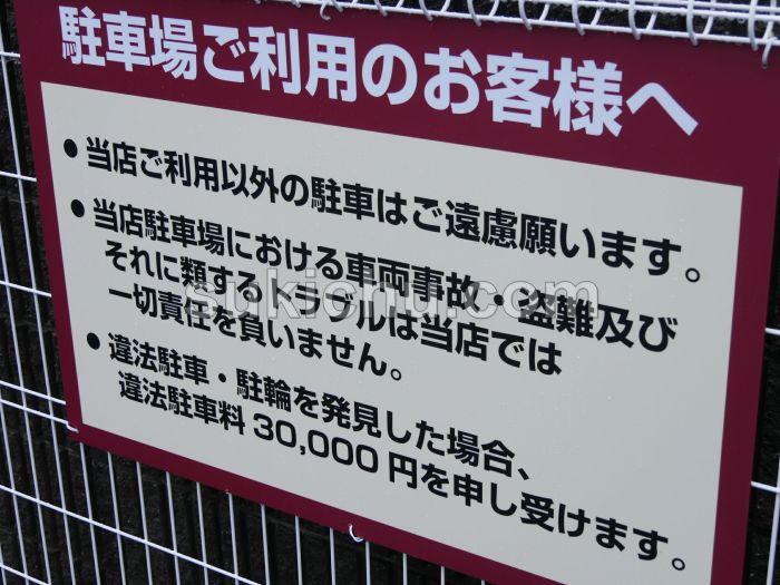 いきなりステーキ那珂店駐車場