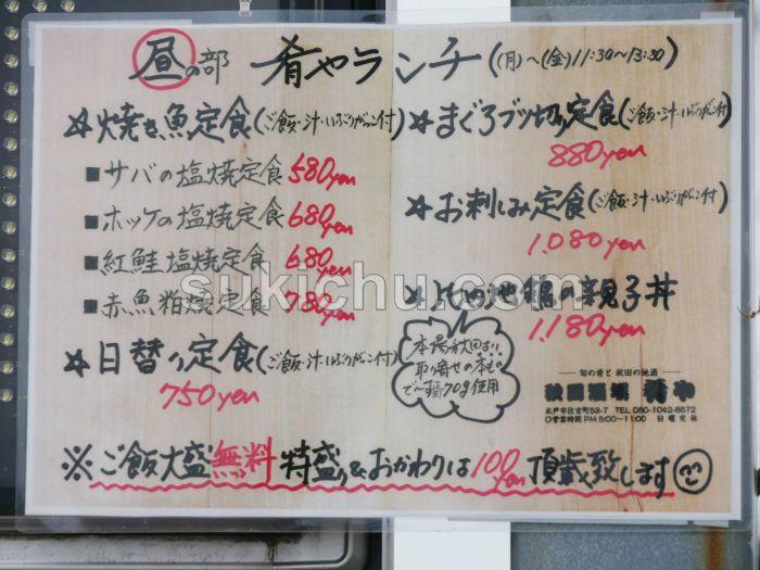 秋田酒場肴や水戸メニュー表