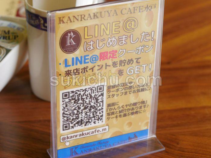かんらくやカフェ水戸店ポップ