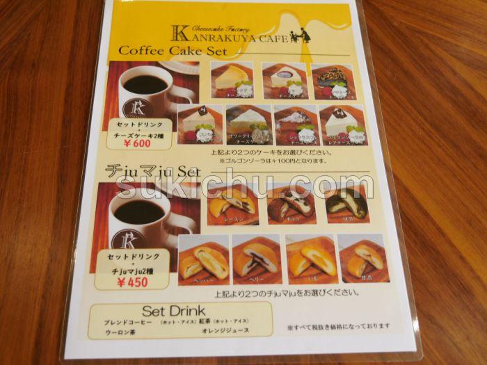 かんらくやカフェ水戸店メニュー表