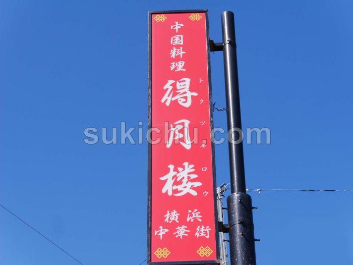 中国料理得月楼水戸看板