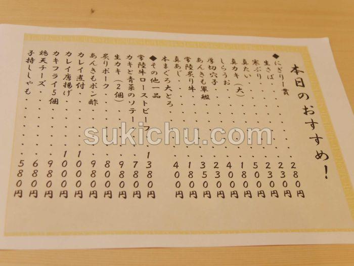 寿司ダイニング福円水戸メニュー表
