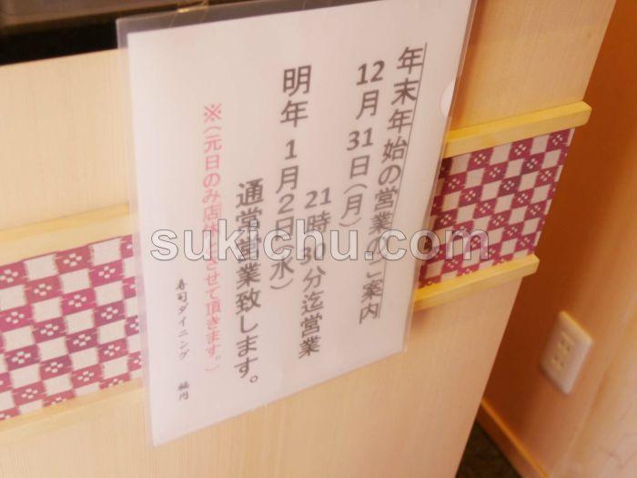 寿司ダイニング福円水戸掲示物