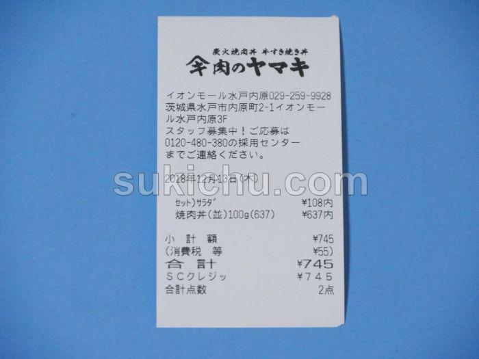 肉のヤマキ商店イオンモール水戸内原店レシート