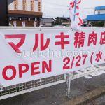 マルキ精肉水戸店バナー幕