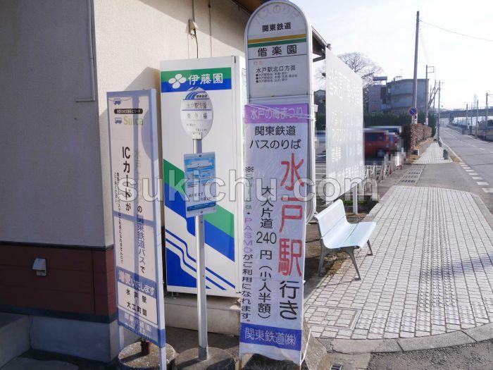 偕楽園駅バス停