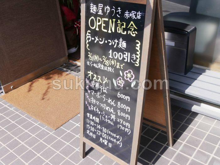 麺屋ゆうき赤塚店頭