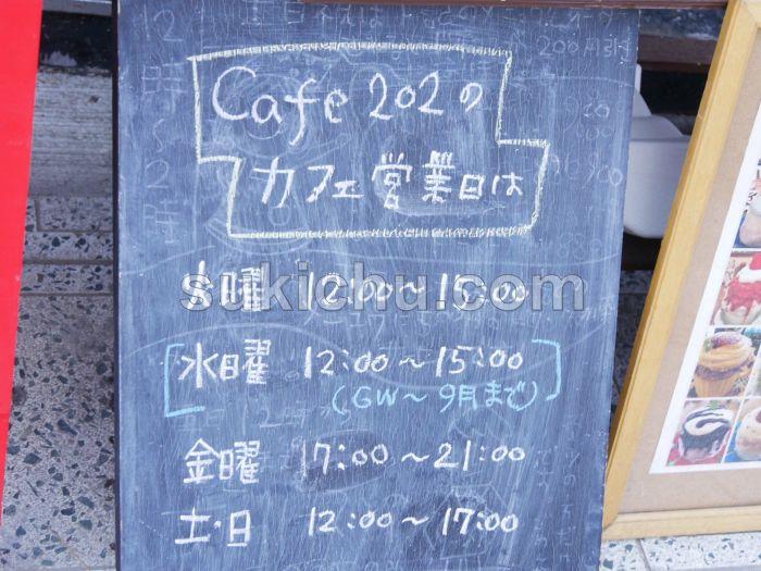 カフェ202掲示物