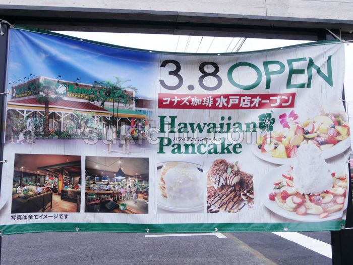 コナズ珈琲水戸店バナー
