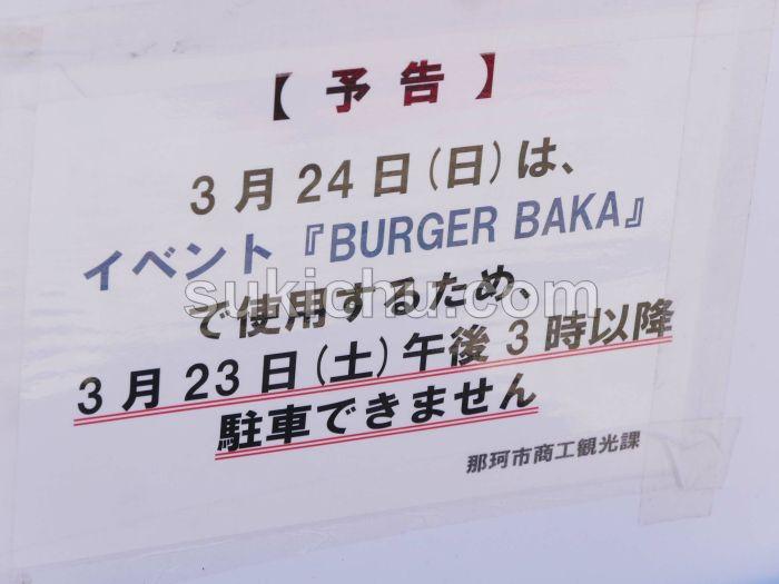 バーガーバカVol4会場入口
