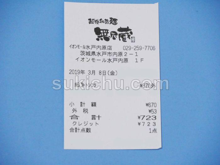 越後秘蔵麺無尽蔵水戸内原店レシート