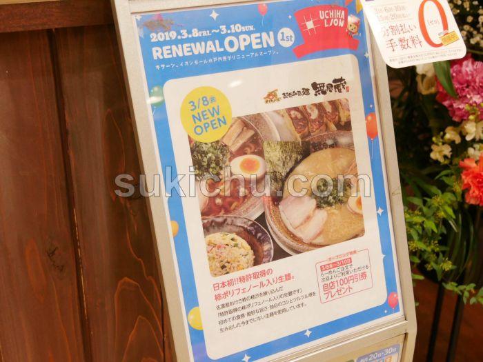 越後秘蔵麺無尽蔵水戸内原店掲示物