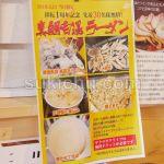 Cafe Style Shooya真鯛白湯ラーメン