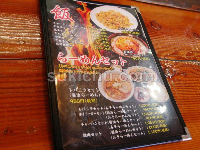 中華食堂毅流メニュー表