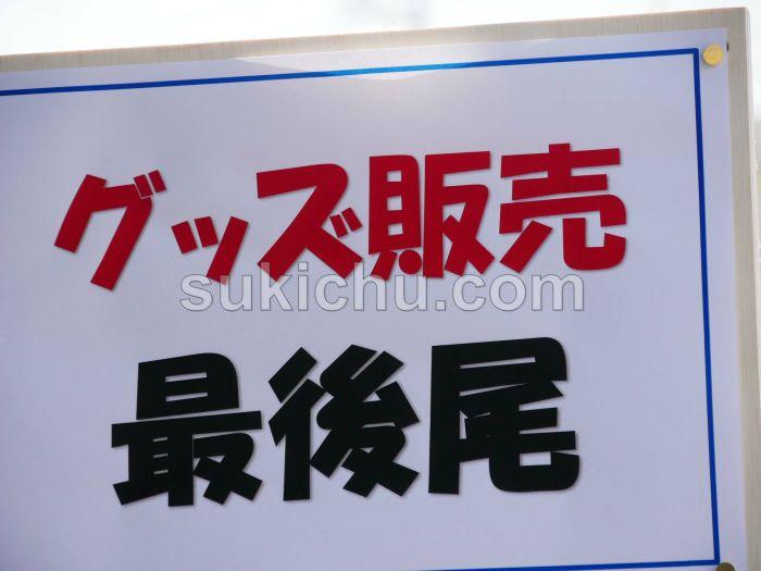 ひたちなか海浜鉄道開業記念祭那珂湊駅