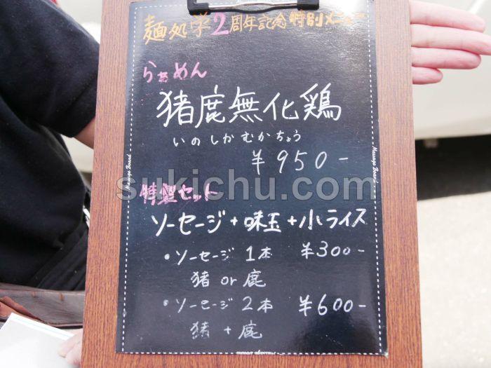 麺処学2周年メニュー表