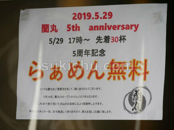 麺処蘭丸5周年記念ポップ