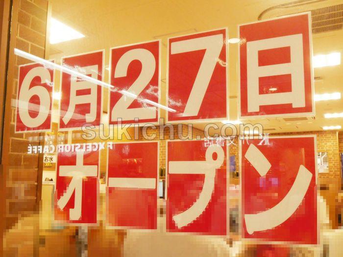 みとのみなと水戸駅ビル店外窓