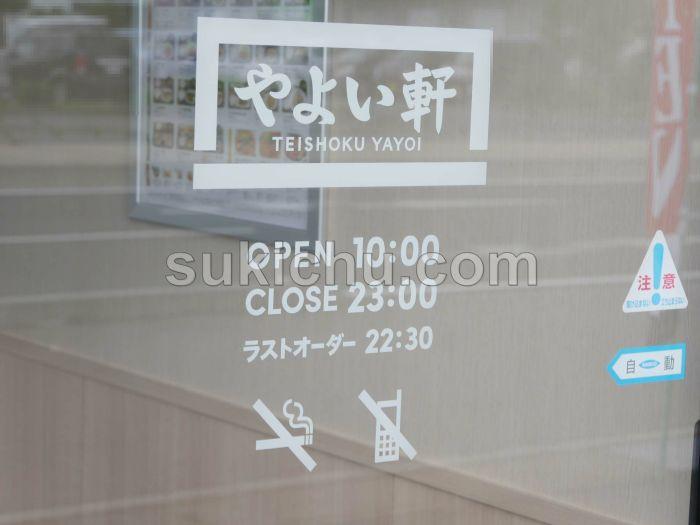 やよい軒水戸米沢町店自動ドア