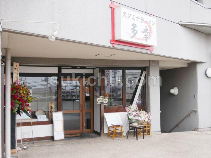 スタミナラーメン多幸見川店建物入口